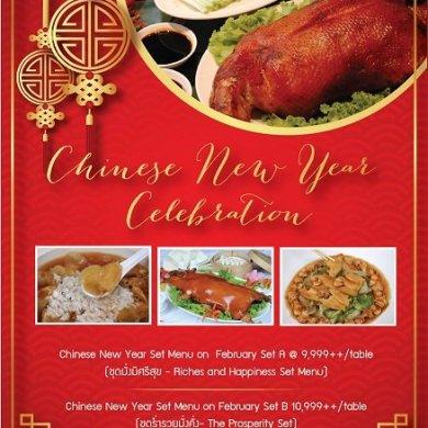 ต้อนรับเทศกาลตรุษจีน ณ ห้องอาหารจีน โรงแรมรามาการ์เด้นส์ 15 -