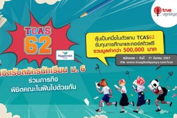 """ทรูปลูกปัญญา ปรับโฉม """"แอดมิชชั่นแก๊ง"""" เปลี่ยนชื่อใหม่เป็น """"TCAS62"""" ก้าวสู่เรียลลิตี้ออนไลน์เต็มรูปแบบ 12 -"""