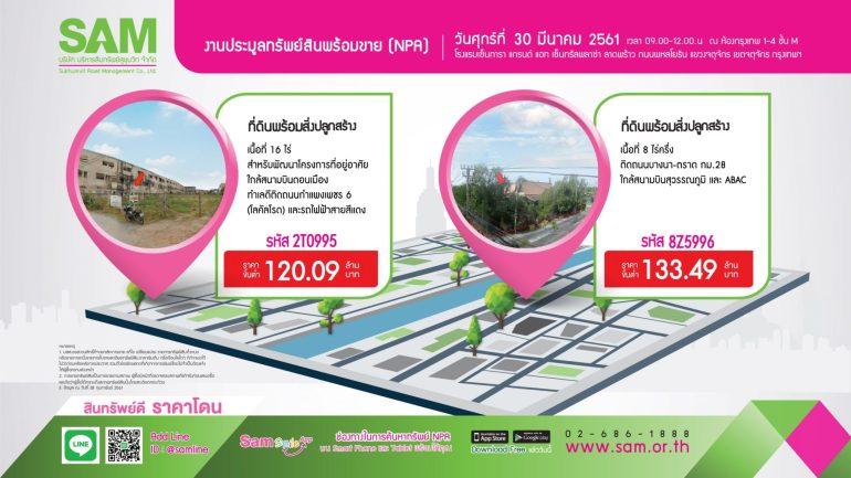 SAM ยกขบวนทรัพย์สวยทั่วไทยให้นักลงทุนเข้าประมูล 30 มี.ค.นี้ ที่กรุงเทพฯ 13 -
