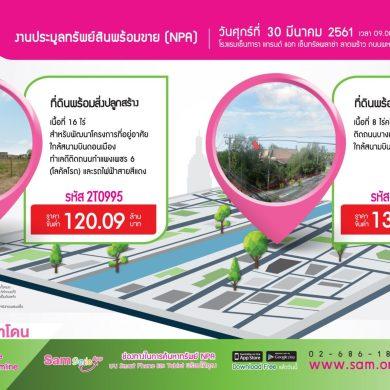 SAM ยกขบวนทรัพย์สวยทั่วไทยให้นักลงทุนเข้าประมูล 30 มี.ค.นี้ ที่กรุงเทพฯ 16 -