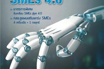 ติดตามแนวทางขับเคลื่อน SMEs ยุค 4.0 ไปกับวารสารอุตสาหกรรมสาร 12 -