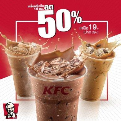 เคเอฟซีต้อนรับหน้าร้อนด้วยเมนูเครื่องดื่มเย็นลด 50% 15 -