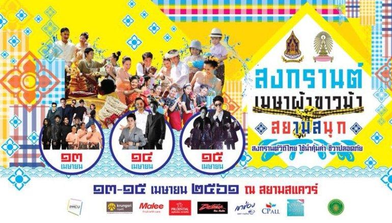 """นุ่งชุดไทย ใส่ผ้าขาวม้า เที่ยวงาน """"สงกรานต์เมษา ผ้าขาวม้า สยามสนุก"""" 13 -"""