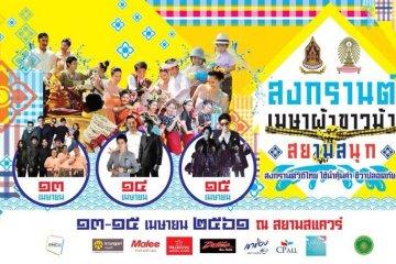 """นุ่งชุดไทย ใส่ผ้าขาวม้า เที่ยวงาน """"สงกรานต์เมษา ผ้าขาวม้า สยามสนุก"""" 6 -"""