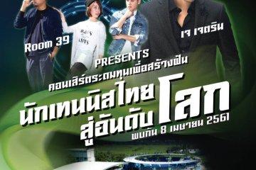 Dream Team Thailand Concert คอนเสิร์ตระดมทุนเพื่อสร้างฝันนักเทนนิสไทยสู่อันดับโลก 6 -