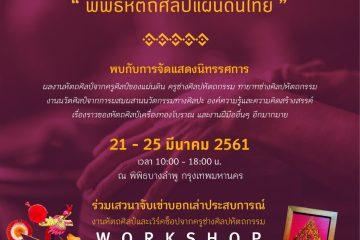 """SACICT จัดนิทรรศการ """"พิพิธหัตถศิลป์แผ่นดินไทย"""" 12 -"""
