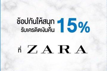 สาวก ZARA ปลื้ม บัตรเครดิต TMB ให้เครดิตเงินคืนสูงสุด 3,000 บาท 10 -