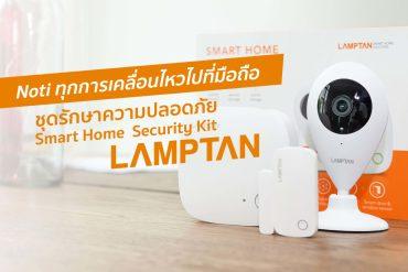 รีวิว LAMPTAN Smart Home Security Kit ชุดกล้องวงจรปิดและเตือนประตูเปิดไปมือถือ พร้อมชุดติดตั้งเองได้ 28 - REVIEW