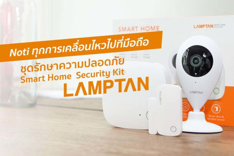 รีวิว LAMPTAN Smart Home Security Kit ชุดกล้องวงจรปิดและเตือนประตูเปิดไปมือถือ พร้อมชุดติดตั้งเองได้ 20 - Smart Home