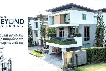 รีวิว Nirvana Beyond พระราม 2 บ้านที่ออกแบบทุกดีเทลเพื่อความสุขทุก GEN ของครอบครัวใหญ่ 18 - The Cover