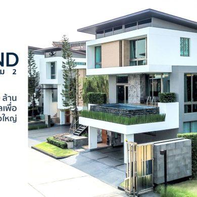 รีวิว Nirvana Beyond พระราม 2 บ้านที่ออกแบบทุกดีเทลเพื่อความสุขทุก GEN ของครอบครัวใหญ่ 45 - Beyond