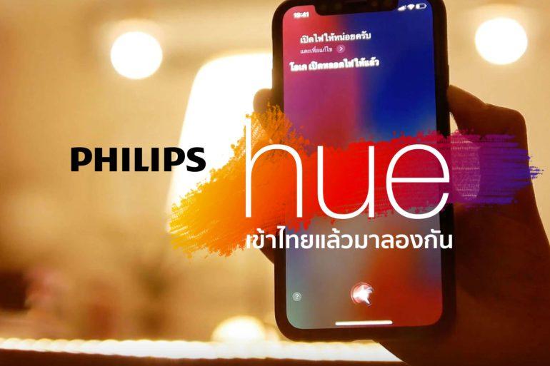 ทดสอบไฟอัจฉริยะสุดของโลก PHILIPS Hue ที่สั่งมาจากร้าน Official ใน Lazada 31 - VIDEO