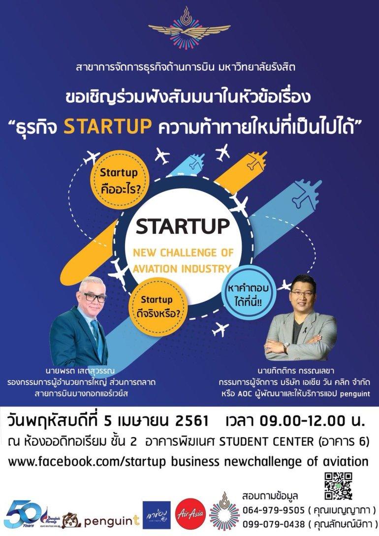 งานสัมมนาในหัวข้อ startup New Challenge of Aviation Industry 13 -