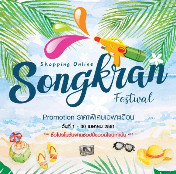 โรงพยาบาล เวิลด์เมดิคอล จัดโปรโมชั่นผ่านช้อปปิ้งออนไลน์ Shopping Online Songkran Festival 13 -