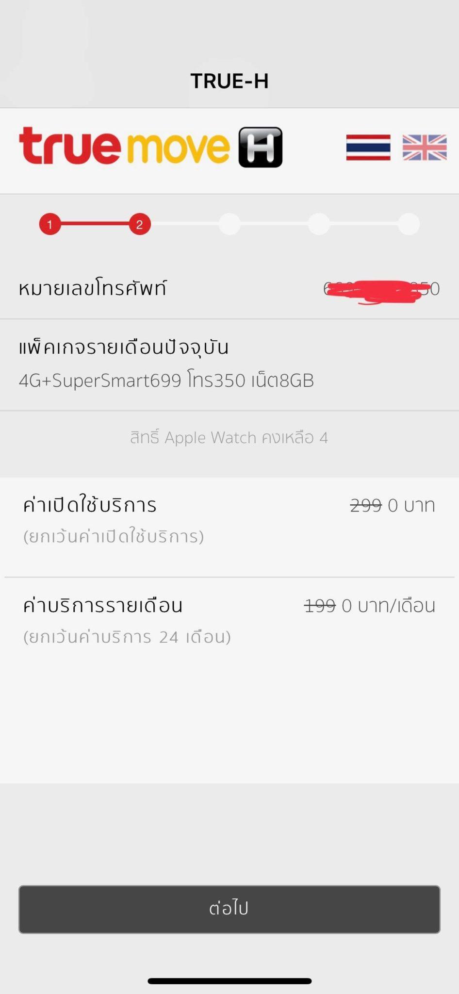 รีวิว Apple Watch LTE นาฬิกาแอปเปิ้ลใหม่ใส่ซิม โทรได้แม้ไร้ iPhone 24 - Smart Home