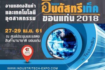 """ลงทะเบียนเข้าชมงาน """"IndustriTech Khonkaen 2018"""" 100 ท่านแรกรับฟรี! เสื้ออินดัสทรีเท็ค 12 -"""