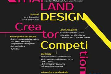 ARIT ขอเชิญเยาวชนเข้าร่วมการแข่งขันทักษะคอมพิวเตอร์ Thailand Design Creator Competition ชิงของรางวัลมูลค่ากว่า 200,000 บาท