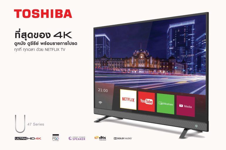 NETFLIX TV โตชิบา บันเทิงง่ายๆ ที่บ้านคุณ 13 -