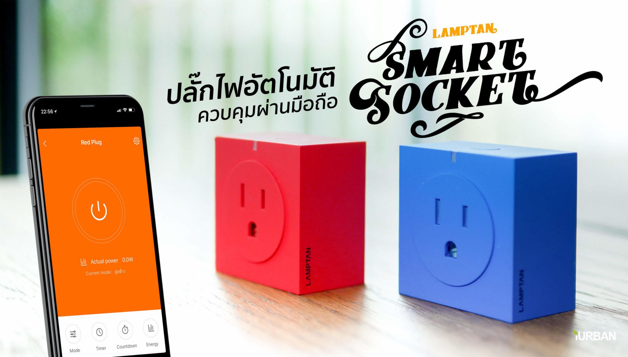 รีวิว Lamptan Smart Socket ปลั๊ก WIFI ที่เปลี่ยนอุปกรณ์เดิม ให้เปิดผ่านแอพมือถือและทำงานอัตโนมัติ 13 - Lamptan