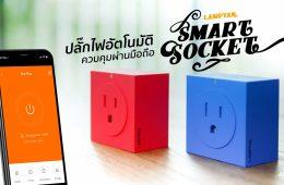 รีวิว Lamptan Smart Socket ปลั๊ก WIFI ที่เปลี่ยนอุปกรณ์เดิม ให้เปิดผ่านแอพมือถือและทำงานอัตโนมัติ 30 - Video