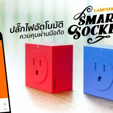 รีวิว Lamptan Smart Socket ปลั๊ก WIFI ที่เปลี่ยนอุปกรณ์เดิม ให้เปิดผ่านแอพมือถือและทำงานอัตโนมัติ 24 - Lamptan