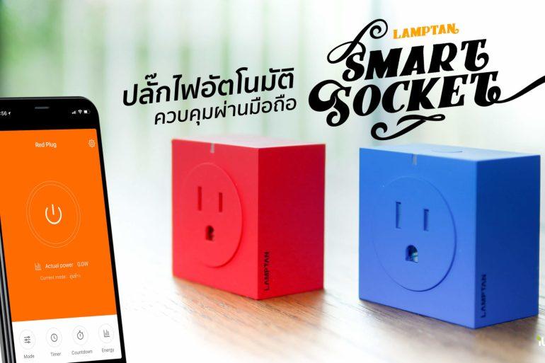 รีวิว Lamptan Smart Socket ปลั๊ก WIFI ที่เปลี่ยนอุปกรณ์เดิม ให้เปิดผ่านแอพมือถือและทำงานอัตโนมัติ 22 - Smart Home