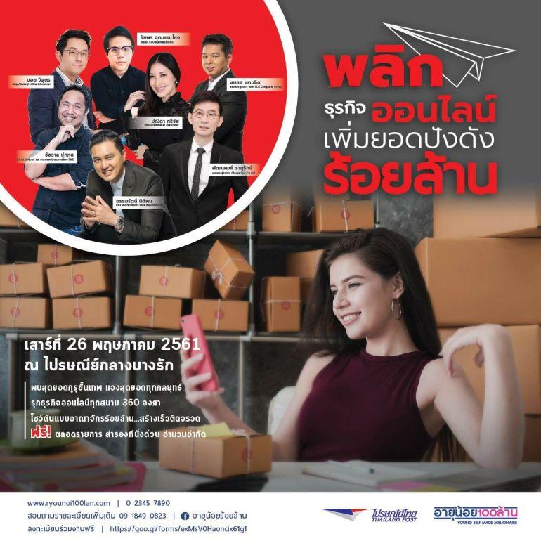 """ไปรษณีย์ไทย เชิญแม่ค้าฟัง """"พลิกธุรกิจออนไลน์ เพิ่มยอดปังดังร้อยล้าน"""" ฟรีสัมมนามือโปร 13 -"""