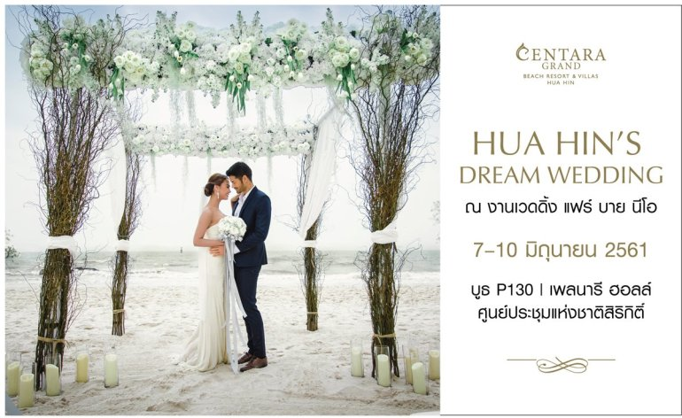 เนรมิตงานแต่งงานริมทะเลหัวหินในฝัน โรงแรมเซ็นทาราแกรนด์บีชรีสอร์ท และ วิลลา หัวหิน 13 -