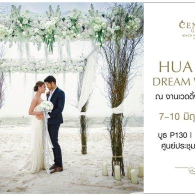 เนรมิตงานแต่งงานริมทะเลหัวหินในฝัน โรงแรมเซ็นทาราแกรนด์บีชรีสอร์ท และ วิลลา หัวหิน 16 -