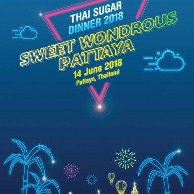 """""""Thai Sugar Dinner 2018 @Pattaya"""" เวทีหารือและแลกเปลี่ยนข้อคิดเห็นกับผู้เชี่ยวชาญด้านการค้าน้ำตาลทรายจากทั่วโลก 15 -"""