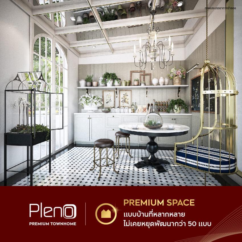 รับสิทธิพิเศษ! ฉลอง 10 ปี PLENO พรีเมียมทาวน์โฮม 2 ชั้น ครองใจผู้อยู่อาศัย พร้อมเปิดตัวโครงการใหม่ 19-20 พ.ค. นี้ 23 - AP (Thailand) - เอพี (ไทยแลนด์)