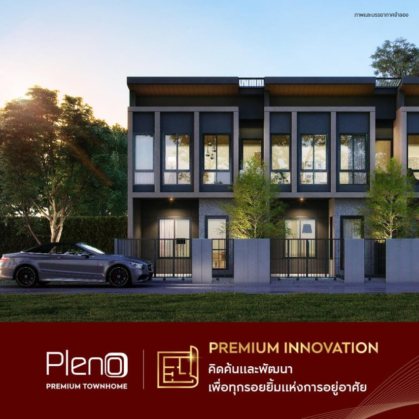 รับสิทธิพิเศษ! ฉลอง 10 ปี PLENO พรีเมียมทาวน์โฮม 2 ชั้น ครองใจผู้อยู่อาศัย พร้อมเปิดตัวโครงการใหม่ 19-20 พ.ค. นี้ 17 - AP (Thailand) - เอพี (ไทยแลนด์)