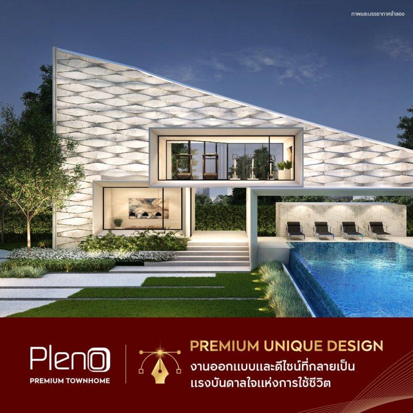 รับสิทธิพิเศษ! ฉลอง 10 ปี PLENO พรีเมียมทาวน์โฮม 2 ชั้น ครองใจผู้อยู่อาศัย พร้อมเปิดตัวโครงการใหม่ 19-20 พ.ค. นี้ 20 - AP (Thailand) - เอพี (ไทยแลนด์)