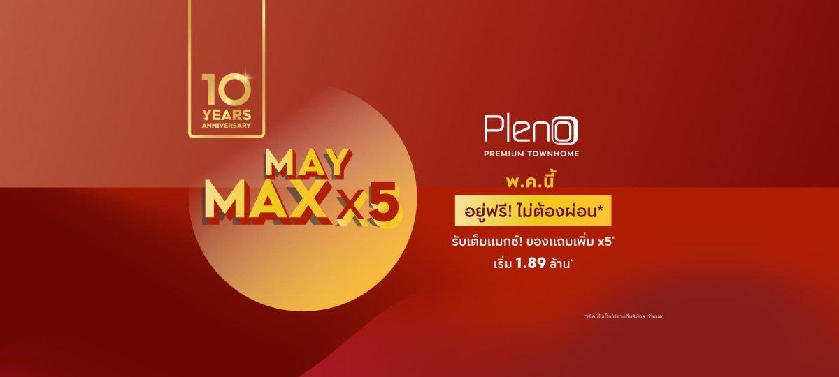 รับสิทธิพิเศษ! ฉลอง 10 ปี PLENO พรีเมียมทาวน์โฮม 2 ชั้น ครองใจผู้อยู่อาศัย พร้อมเปิดตัวโครงการใหม่ 19-20 พ.ค. นี้ 28 - AP (Thailand) - เอพี (ไทยแลนด์)
