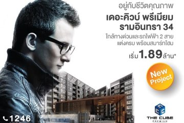 The Cube Premium Ramintra 34 ใกล้ทางด่วนและรถไฟฟ้า 2 สาย เริ่ม 1.89 ล้าน* 10 -