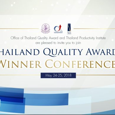 "ขอเชิญร่วมงาน ""Thailand Quality Award 2017 Winner Conference"" 15 -"