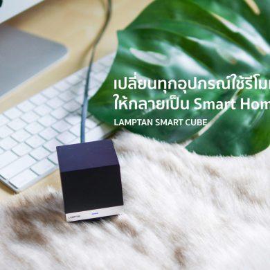 "Lamptan Smart Cube เปลี่ยนทุกอุปกรณ์ในบ้านที่ใช้ ""รีโมท"" ให้คุมผ่าน Mobile App และทำงานอัตโนมัติ 100 - Lamptan"