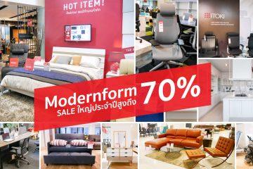 MODERNFORM THE ANNUAL SALE 2018 ลดทุกชิ้นสูงสุด 70% (10 วันเท่านั้น!) เก้าอี้ทำงานสวยเพื่อสุขภาพเพียบ!! 23 - Modernform (โมเดอร์นฟอร์ม)