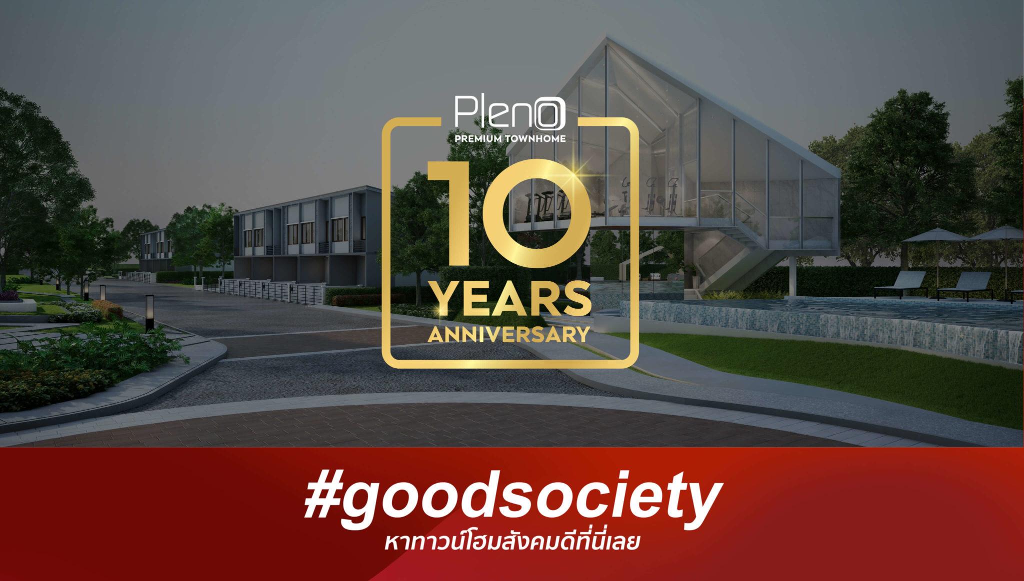 รับสิทธิพิเศษ! ฉลอง 10 ปี PLENO พรีเมียมทาวน์โฮม 2 ชั้น ครองใจผู้อยู่อาศัย พร้อมเปิดตัวโครงการใหม่ 19-20 พ.ค. นี้ 13 - AP (Thailand) - เอพี (ไทยแลนด์)