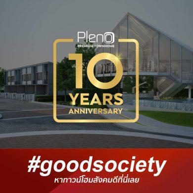 รับสิทธิพิเศษ! ฉลอง 10 ปี PLENO พรีเมียมทาวน์โฮม 2 ชั้น ครองใจผู้อยู่อาศัย พร้อมเปิดตัวโครงการใหม่ 19-20 พ.ค. นี้ 88 - AP (Thailand) - เอพี (ไทยแลนด์)