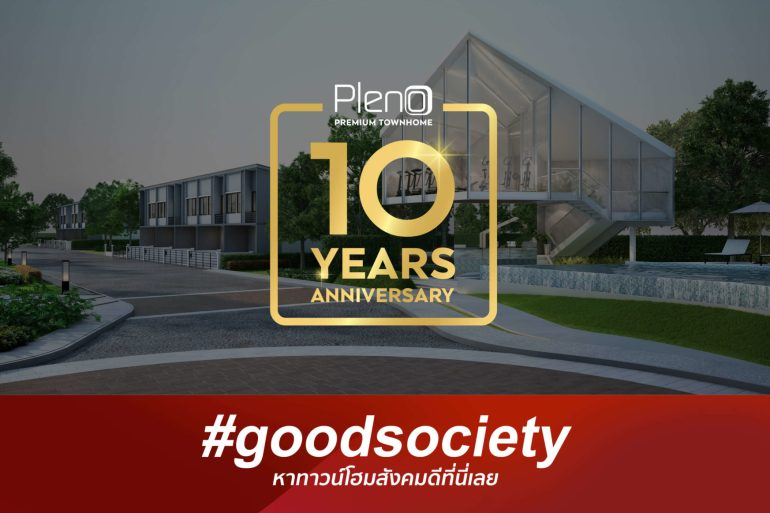 รับสิทธิพิเศษ! ฉลอง 10 ปี PLENO พรีเมียมทาวน์โฮม 2 ชั้น ครองใจผู้อยู่อาศัย พร้อมเปิดตัวโครงการใหม่ 19-20 พ.ค. นี้ 24 - Pleno