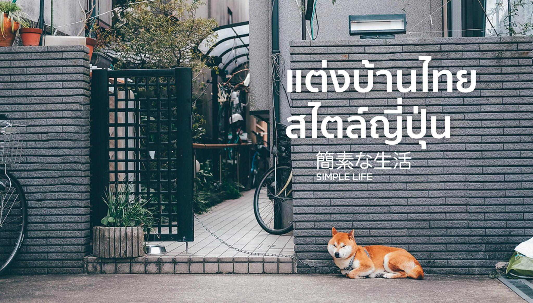 10 ไอเดียแต่งบ้านสไตล์ญี่ปุ่น เปลี่ยนบ้านไทยและคอนโดในกรุงเทพให้เหมือนอยู่ TOKYO-OSAKA 13 - Highlight