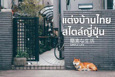 10 ไอเดียแต่งบ้านสไตล์ญี่ปุ่น เปลี่ยนบ้านไทยและคอนโดในกรุงเทพให้เหมือนอยู่ TOKYO-OSAKA 21 - Highlight