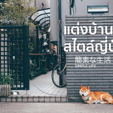 10 ไอเดียแต่งบ้านสไตล์ญี่ปุ่น เปลี่ยนบ้านไทยและคอนโดในกรุงเทพให้เหมือนอยู่ TOKYO-OSAKA 17 - Highlight
