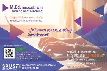 หลักสูตรใหม่!! ตอบโจทย์การเรียนรู้ยุคใหม่ 4.0 ปริญญาโท หลักสูตรศึกษาศาสตรมหาบัณฑิต สาขาวิชานวัตกรรมการเรียนรู้และการสอน เปิดรับสมัครแล้ววันนี้.!! 6 -