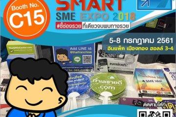 พบบูธไทยแฟรนไชส์เซ็นเตอร์หมายเลข C15 ในงาน Smart SME Expo 2018 4 -
