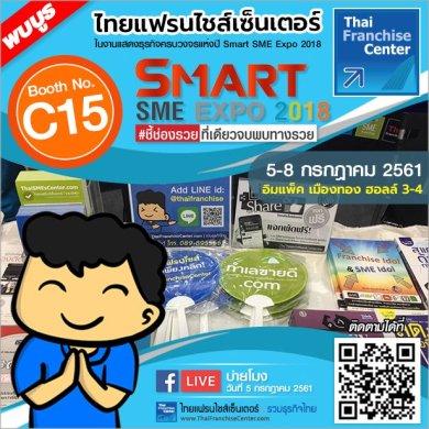 พบบูธไทยแฟรนไชส์เซ็นเตอร์หมายเลข C15 ในงาน Smart SME Expo 2018 14 -