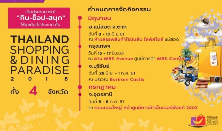 เปิดประสบการณ์ใหม่กับ Thailand Shopping & Dinning Paradise 2018 ที่จะพาไป ช้อป ชิม ชิลล์ ให้สนุกทั้งประเทศ 13 -