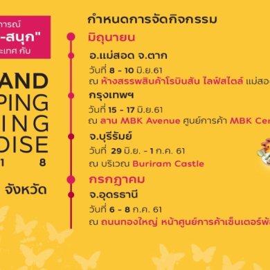เปิดประสบการณ์ใหม่กับ Thailand Shopping & Dinning Paradise 2018 ที่จะพาไป ช้อป ชิม ชิลล์ ให้สนุกทั้งประเทศ 15 -