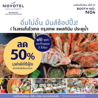 โปรแรงงานไทยเที่ยวไทยครั้งที่47! ลดสูงสุด 50% บุฟเฟ่ต์ที่โนโวเทล กรุงเทพ แพลทินัม ประตูน้ำ 14 -